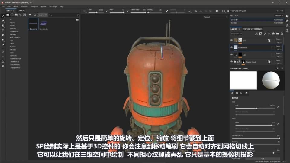 【VIP专享】中文字幕《Substance Painter 2021 上手指南》实例解析材质创作进阶技能 (6P/含工程文件) 视频教程 - R站|学习使我快乐! - 9