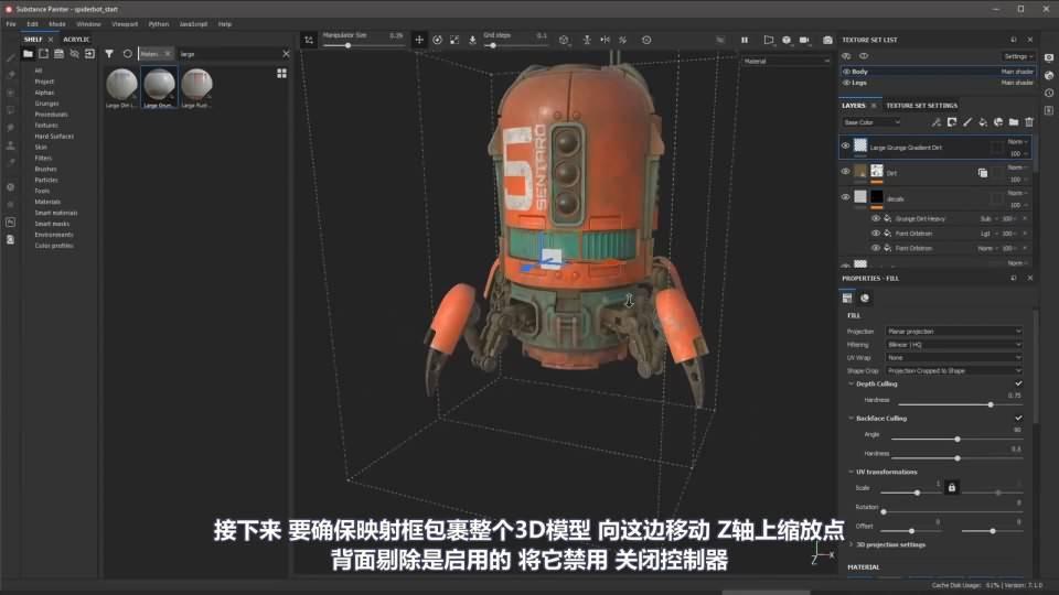 【VIP专享】中文字幕《Substance Painter 2021 上手指南》实例解析材质创作进阶技能 (6P/含工程文件) 视频教程 - R站|学习使我快乐! - 13