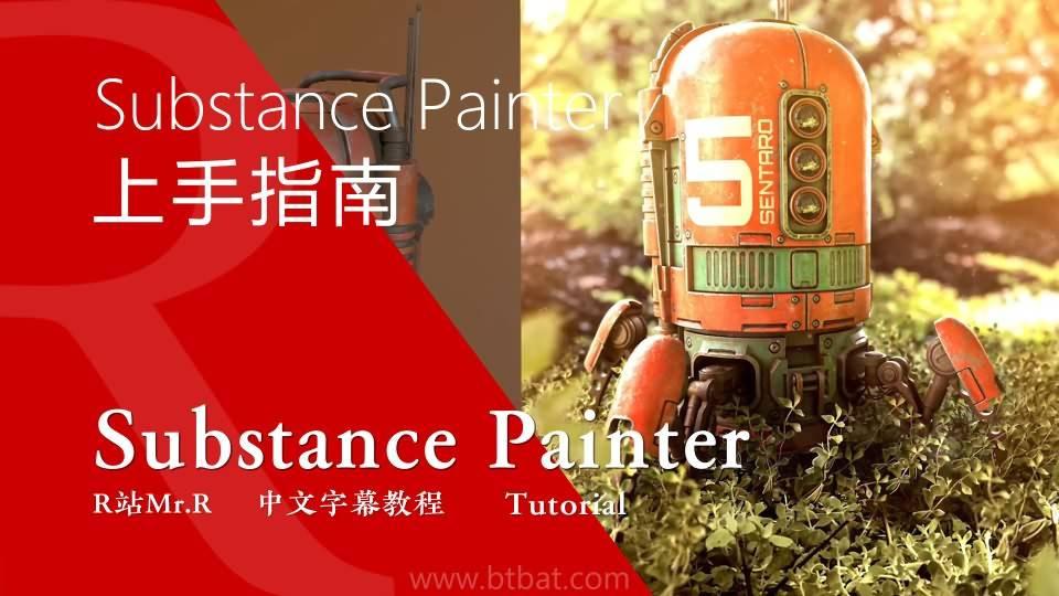 【VIP专享】中文字幕《Substance Painter 2021 上手指南》实例解析材质创作进阶技能 (6P/含工程文件) 视频教程 - R站|学习使我快乐! - 1