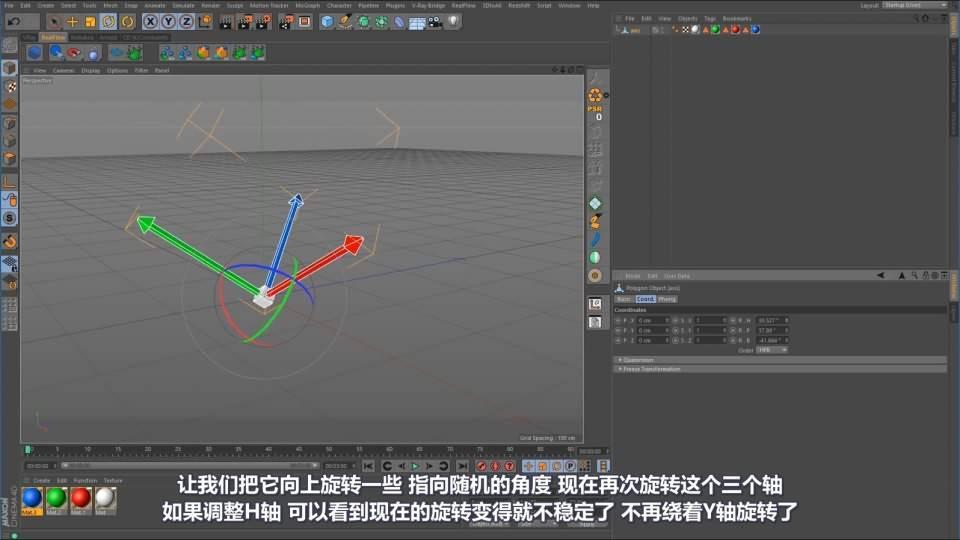【VIP专享】C4D教程《动态宝典》机械绑定与约束终极指南 Rig & Constraint (7P/01:45:52) 视频教程 - R站|学习使我快乐! - 16