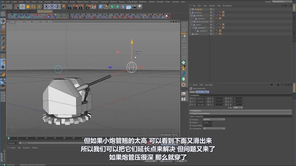 【VIP专享】C4D教程《动态宝典》机械绑定与约束终极指南 Rig & Constraint (7P/01:45:52) 视频教程 - R站|学习使我快乐! - 12