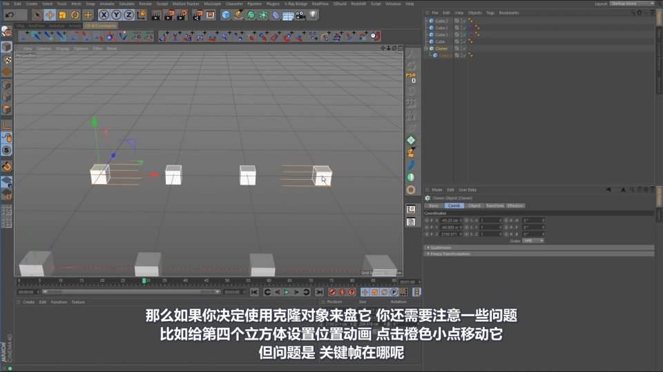 【VIP专享】C4D教程《动态宝典》机械绑定与约束终极指南 Rig & Constraint (7P/01:45:52) 视频教程 - R站|学习使我快乐! - 11