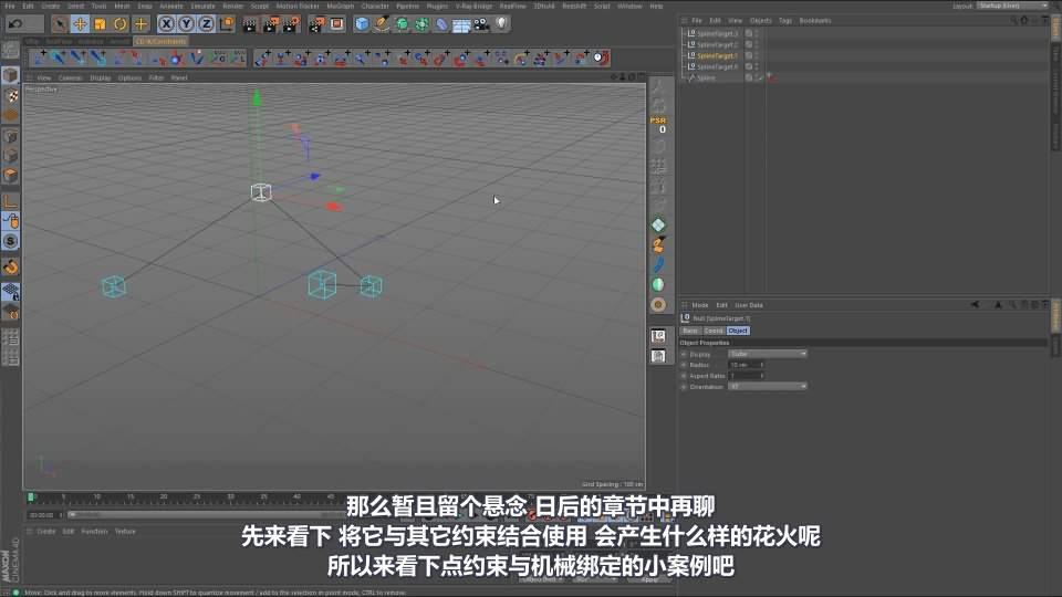 【VIP专享】C4D教程《动态宝典》机械绑定与约束终极指南 Rig & Constraint (7P/01:45:52) 视频教程 - R站|学习使我快乐! - 7