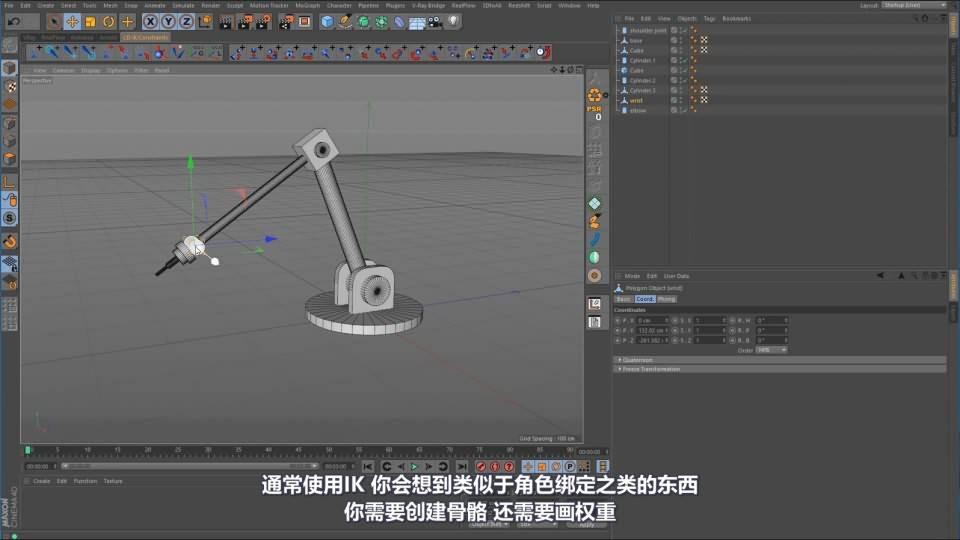 【VIP专享】C4D教程《动态宝典》机械绑定与约束终极指南 Rig & Constraint (7P/01:45:52) 视频教程 - R站|学习使我快乐! - 5