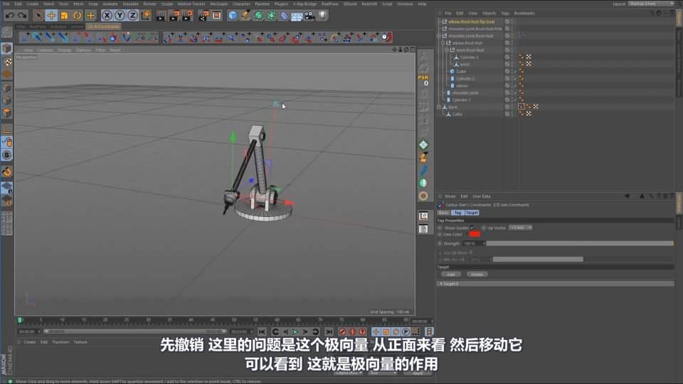 【VIP专享】C4D教程《动态宝典》机械绑定与约束终极指南 Rig & Constraint (7P/01:45:52) 视频教程 - R站|学习使我快乐! - 2