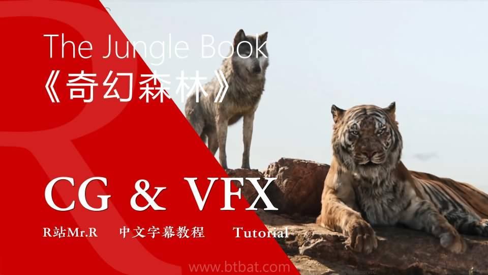 【R站译制】CG&VFX《奇幻森林》MPC幕后创作解析 The Jungle Book 视频教程 免费观看 - R站|学习使我快乐! - 1