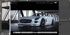 【R站出品】中文字幕 C4D教程《Octane宝典》第一季 真实汽车渲染 Realistic Interior Exterior Scene Rendering Octane 视频教程