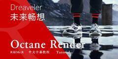 【R站译制】中文字幕 C4D教程《Octane 渲染宝典》第二季 Dreaveler 死亡国度 韩国大神畅想未来科幻风 视频解析 视频教程