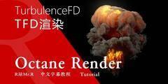 【VIP专享】中文字幕 C4D教程《Octane宝典》TurbulenceFD如何在Octane中渲染  视频教程