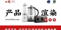 【啊豪Chenruihao】C4D教程 《Octane电商产品级渲染秘籍》教程 独家限时特惠中... | R站×CGD丑工出品