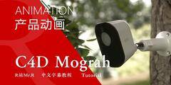 【VIP专享】中文字幕 C4D教程《Octane宝典》Arlo摄像机产品广告动画解析 Photorealistic Animations 视频教程