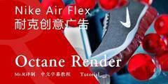 【R站译制】中文字幕 C4D教程《Octane 渲染宝典》第二季 Nike Air Flex 创意广告 流程解析 视频教程
