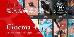 【KEkekekekekek】C4D教程《蒸汽波美漫风格》Comnic Style 3渲2技巧 视频教程(含工程文件) 免费观看