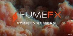 FumeFX 中文教程官方指南:15.FumeFX Effector 效果器属性参数解析