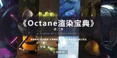 【R站译制】中文字幕 C4D教程《Octane 渲染宝典》第二季 (共8部/10小时+) 进阶成为大神之路 视频解析 视频教程