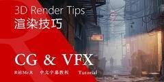 【VIP专享】CG&VFX 中文字幕《让你的3D渲染更生动影视级的10个技巧》3D Render Tips 视频教程