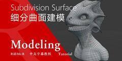 【R站译制】中文字幕 CG&VFX《硬表面细分曲面建模与四边面》 Subdivision Surface Modeling 视频教程 免费观看