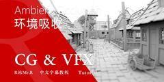 【VIP专享】中文字幕 C4D教程 《Cinema 4D 渲染宝典》用好环境吸收的5个小技巧 Ambient Occlusion Tips 视频教程