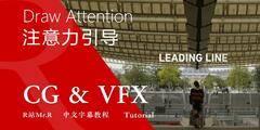 【R站译制】中文字幕 CG&VFX《引导观众注意力的6个小技巧》Draw Attention 视频教程 免费观看