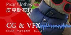 【R站译制】中文字幕 CG&VFX《皮克斯动画中布料动态技术解析》Pixar Clothes 视频教程 免费观看