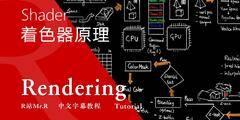 【VIP专享】中文字幕 重磅通用核心知识《深入理解着色器原理》渲染器流水线 图形工程核心原理概念 (20集/180分钟)  Shaders Development 视频教程