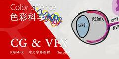 【R站译制】中文字幕 CG&VFX 《皮克斯色彩科学概述》光谱、RGB、HSL色彩模型、色彩校正等 (6节)  Color Science 视频教程 免费观看