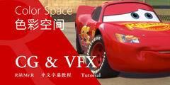 【R站译制】中文字幕 CG&VFX 《皮克斯色彩空间概述》CIE色度图、色域、色彩分级等 (5节) Color Space 视频教程 免费观看