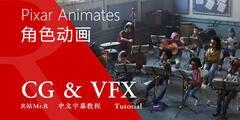 【R站译制】中文字幕 CG&VFX《皮克斯如何动画人物角色》皮克斯角色动画进化史 Pixar Animates 视频教程 免费观看