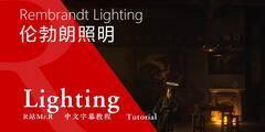 【R站译制】C4D教程《灯光宝典》 如何重现伦勃朗大师级照明风格 技术解析 Rembrandt Lighting 视频教程