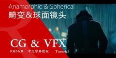 【R站译制】CG&VFX《摄像机指南》镜头语言之畸变与镜面镜头 Anamorphic & Spherical Lenses 视频教程 免费观看