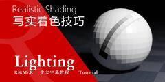 【VIP专享】CG&VFX 《灯光宝典》真实光影着色的硬核技巧 Realistic Shading 视频教程