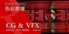 【R站译制】CG&VFX 《场面调度》之色彩 Color Theory 影视创作导演的精髓 视频教程 免费观看