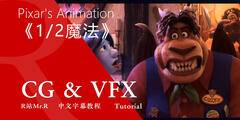 【R站译制】CG&VFX 《1/2魔法》Onward 视效深入解析 为何皮克斯动画能如此神奇 视频教程 免费观看
