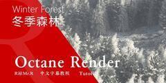 【VIP专享】C4D教程《Octane宝典》冬季森林自然雪景制作流程解析 Winter Forest 视频教程