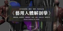 【R站译制】中文字幕 《藝用人體解剖學》人物角色绘画、建模、雕刻必备硬核姿势 Human Anatomy for Artists 视频教程