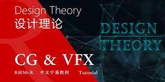 【R站译制】CG&VFX《视觉设计理论》切线 理解艺术中切线的概念 别让切线毁了你的作品 Tangent 视频教程 免费观看